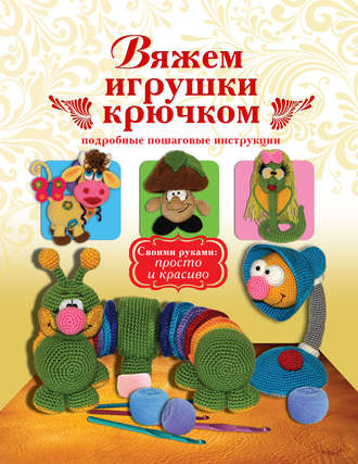 https://www.litres.ru/elena-sergeevna-belova/vyazhem-igrushki-kruchkom-2/?Ifrom=301413480