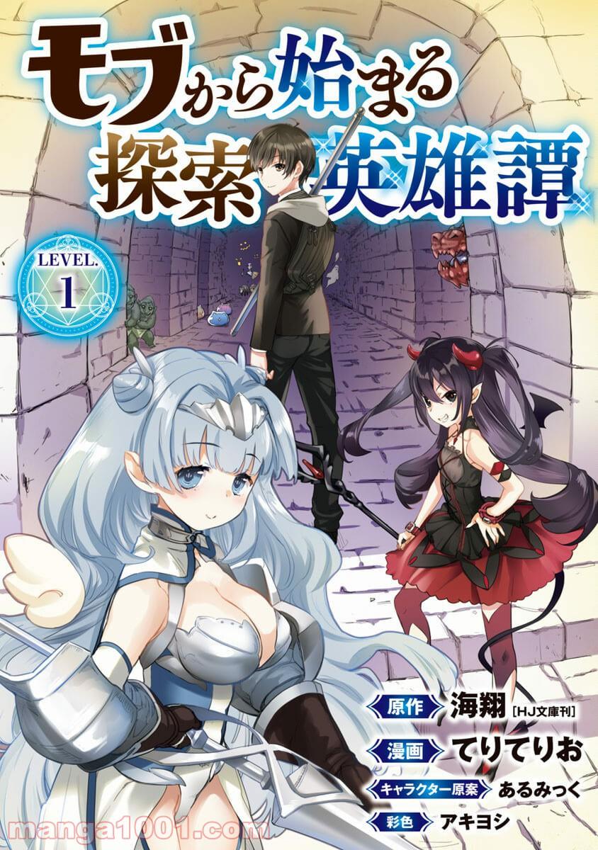 モブから始まる探索英雄譚 - Raw 【第1話】 - Manga1001.com