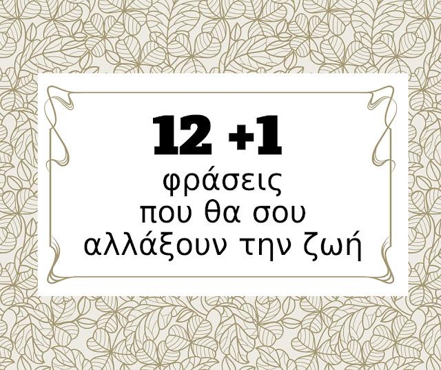 12+1 φράσεις που θα σου αλλάξουν την ζωή