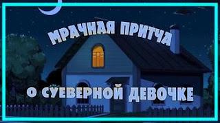 Машкины страшилки - 6 серия