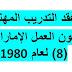 عقد التدريب المهني في قانون العمل الإماراتي رقم (8) لعام 1980