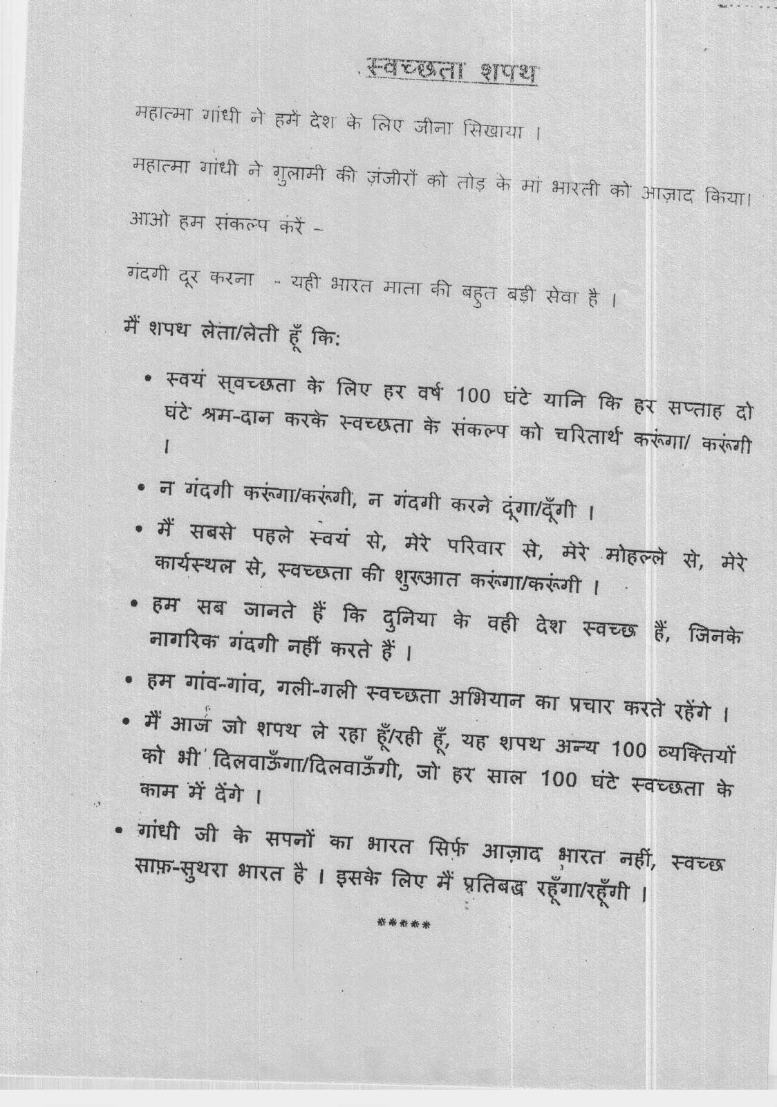 Hamara pyara bharat varsh essay in hindi