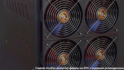 Стартап Azultec выпустит фермы на GPU с водяным охлаждением