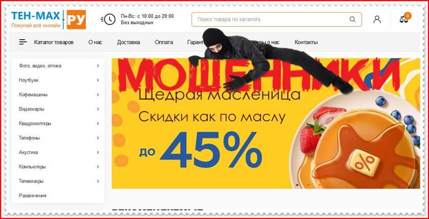 Мошеннический сайт teh-max.ru – Отзывы, мошенники, развод! Фальшивый магазин