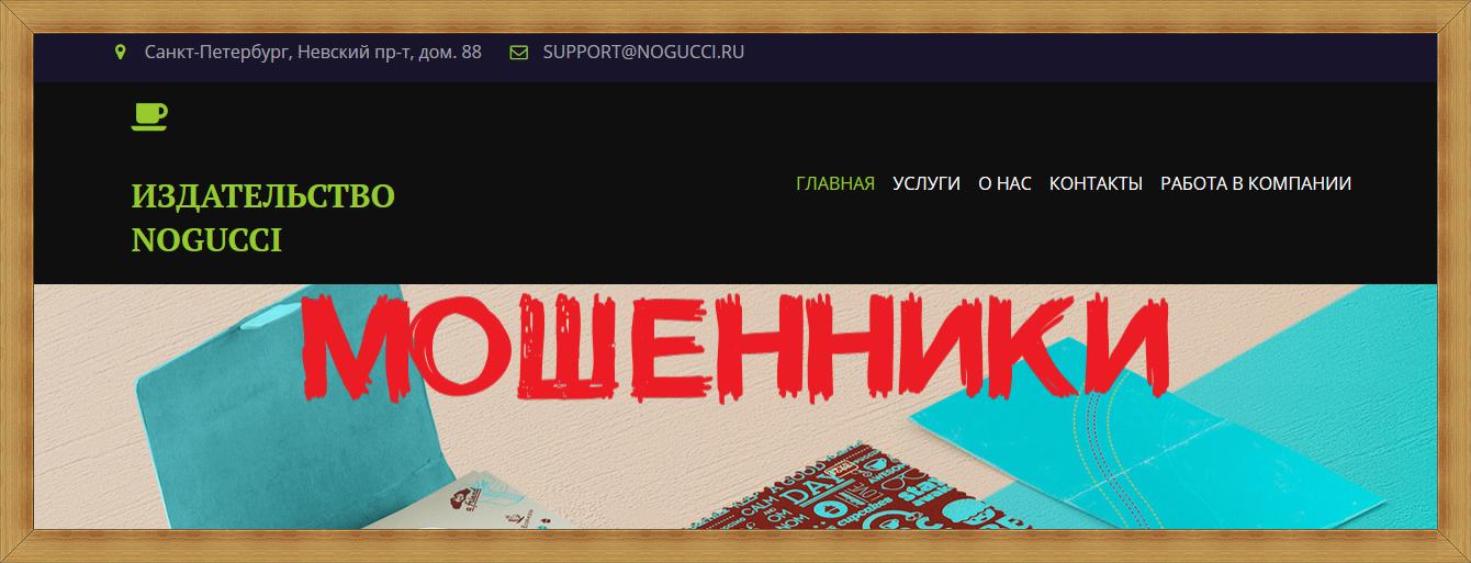 Издательство NGSPLAST ngsplast.ru – отзывы, лохотрон!