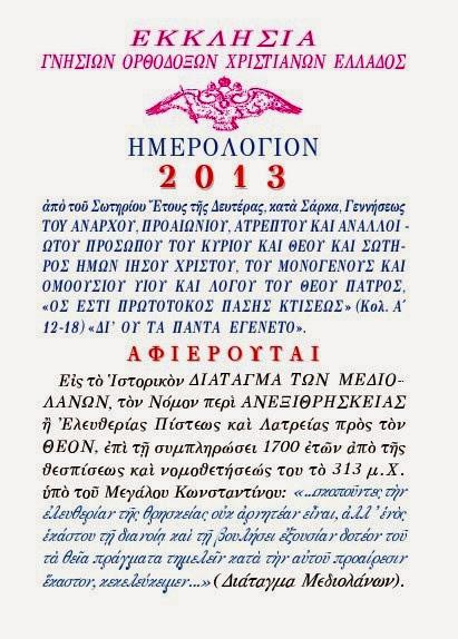 f84369bace68 xristianorthodoxipisti.blogspot.gr  Ο ΜΕΓΑΣ ΚΩΝΣΤΑΝΤΙΝΟΣ ΚΑΙ ΤΟ ...