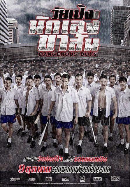 วัยเป้งง นักเลงขาสั้น DANGEROUS BOYS [HD][พากย์ไทย]