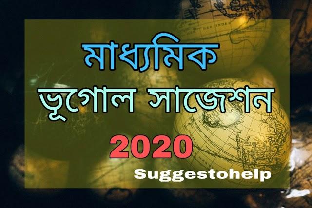 West Bengal Madhyamik Geography Suggestion 2020 Pdf Download   Madhyamik Bhugol Suggestion 2020