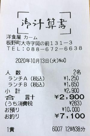 洋食屋 カーム 2020/10/13 飲食レビューのレシート
