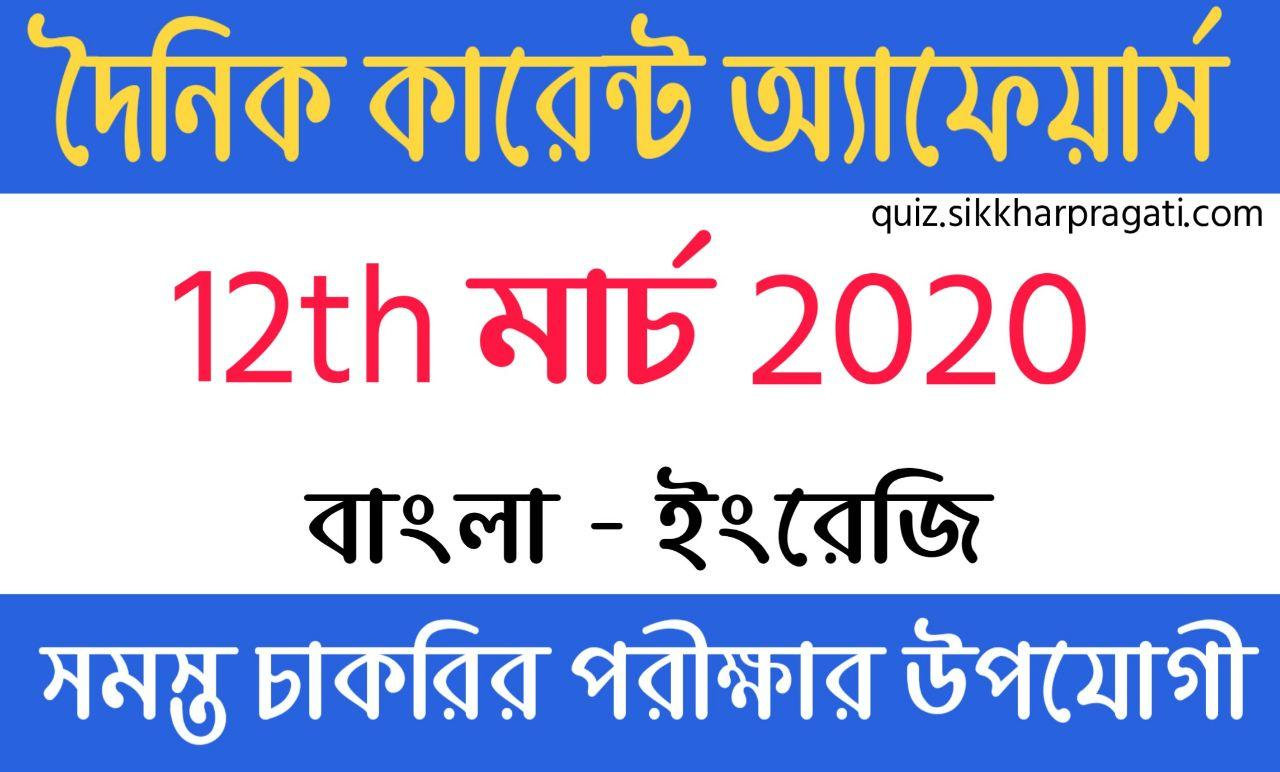 Current Affairs In Bengali And English 12th March 2020