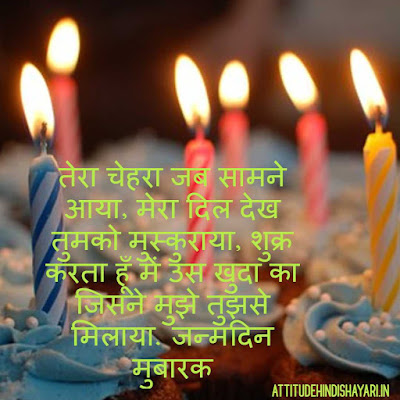 {Latest} 100+ Happy Birthday Wishes in Hindi for lovely friends