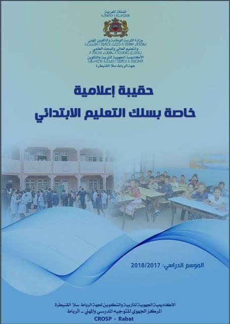 حقيبة إعلامية تجميعية لكل الوثائق الضرورية للسلك الابتدائي في علاقتها مع مجال التوجيه المدرسي والمهني