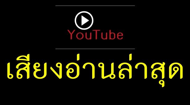 เสียงอ่านล่าสุด ดูจาก YouTube