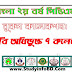 বাংলা ২য় বর্ষ সকল বইয়ের পিডিএফ লিংক (ঢাবি অধিভুক্ত ৭ কলেজ) - Bangla pdf books Du 7 college