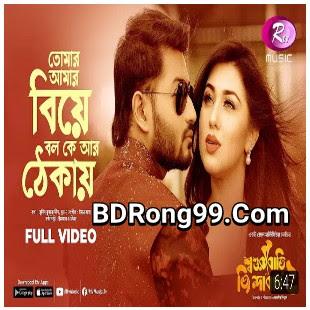 Tomar Amar Biye Bolo Ke R Thekay by Imran and Liza Song lyrics   Shoshurbari Jindabad 2