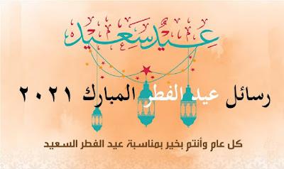 رسائل تهنئة عيد الفطر2021..أجمل المسجات المكتوبة وصور تهنئة عيد الفطر السعيد