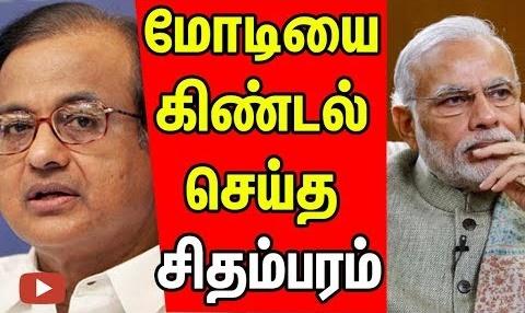 Pa. Chidambaram trolls PM Modi!