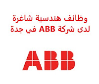 وظائف هندسية شاغرة لدى شركة ABB في جدة تعلن شركة ABB, عن توفر وظائف هندسية شاغرة لحملة البكالوريوس, للعمل لديها في جدة وذلك للوظائف التالية: مهندس خدمات المؤهل العلمي: بكالوريوس في الهندسة الخبرة: سنتان على الأقل من العمل في المجال أن يجيد اللغتين العربية والإنجليزية كتابة ومحادثة للتـقـدم إلى الوظـيـفـة اضـغـط عـلـى الـرابـط هـنـا     اشترك الآن     أنشئ سيرتك الذاتية    شاهد أيضاً وظائف الرياض   وظائف جدة    وظائف الدمام      وظائف شركات    وظائف إدارية                           أعلن عن وظيفة جديدة من هنا لمشاهدة المزيد من الوظائف قم بالعودة إلى الصفحة الرئيسية قم أيضاً بالاطّلاع على المزيد من الوظائف مهندسين وتقنيين   محاسبة وإدارة أعمال وتسويق   التعليم والبرامج التعليمية   كافة التخصصات الطبية   محامون وقضاة ومستشارون قانونيون   مبرمجو كمبيوتر وجرافيك ورسامون   موظفين وإداريين   فنيي حرف وعمال     شاهد يومياً عبر موقعنا وظائف تسويق في الرياض وظائف شركات الرياض ابحث عن عمل في جدة وظائف المملكة وظائف للسعوديين في الرياض وظائف حكومية في السعودية اعلانات وظائف في السعودية وظائف اليوم في الرياض وظائف في السعودية للاجانب وظائف في السعودية جدة وظائف الرياض وظائف اليوم وظيفة كوم وظائف حكومية وظائف شركات توظيف السعودية