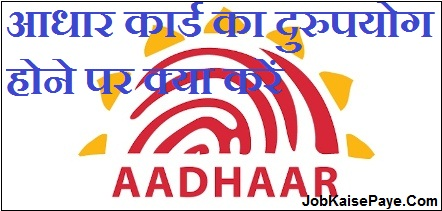 What to do if Aadhaar card is misused