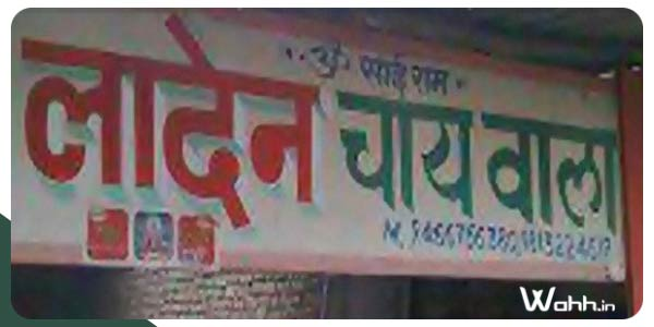 laden-chay-wala-Funny-Shops-Name