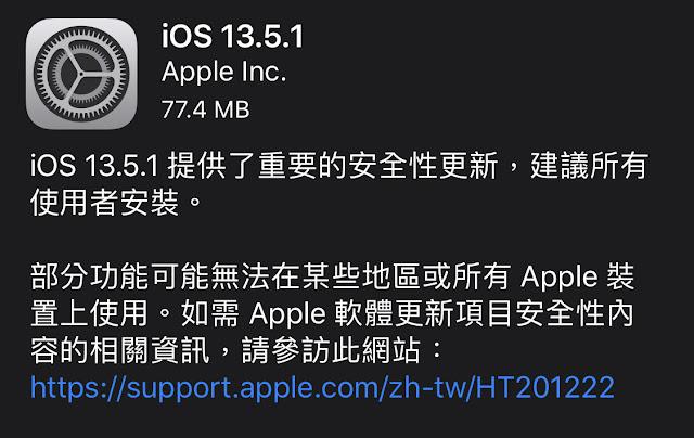 iOS 13.5.1 開放更新!蘋果建議所有使用者安裝