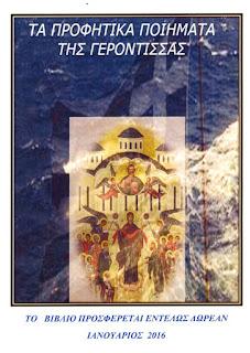 Τα προφητικά ποιήματα της Γερόντισσας της Αττικής
