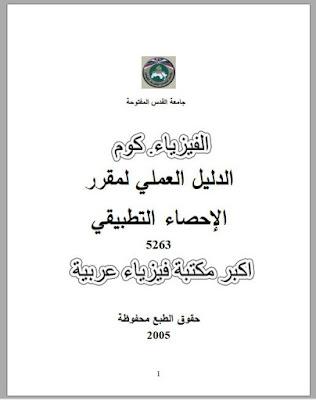 كتاب ملخص مقرر الاحصاء التطبيقي pdf