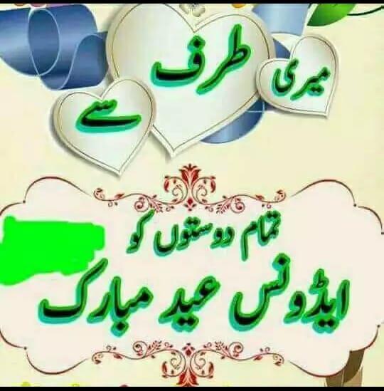 eid whatsapp status