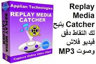 Replay Media Catcher 7.2.6 يتيح لك التقاط دفق فيديو فلاش وصوت MP3