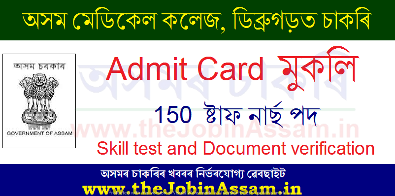 AMCH Staff Nurse Admit Card 2020: Skill Tests for 150 posts