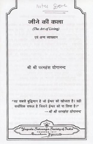 Jine-Ki-Kala-By-Shri-Paramhansa-Yogananda-Book-PDF-In-Hindi-Free-Download