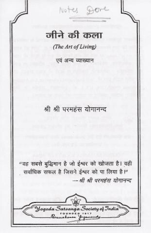 जीने की कला : परमहंस योगानंद की द्वारा मुफ़्त पीडीऍफ़ पुस्तक  | Jine Ki Kala : By Shri Paramhansa Yogananda Book PDF In Hindi Free Download