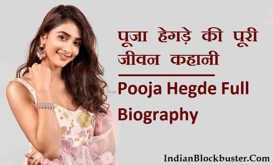 पूजा हेगड़े जीवनी | Pooja hegde bio in hindi.