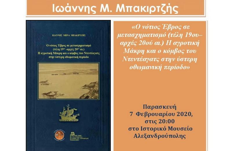 Παρουσίαση βιβλίου του Ιωάννη Μπακιρτζή στο Ιστορικό Μουσείο Αλεξανδρούπολης