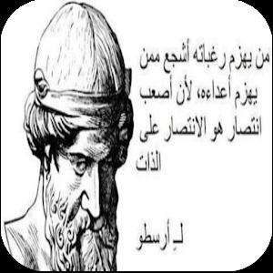 اقوال وحكم العظماء والحكماء