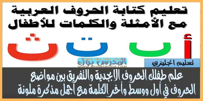تعليم الطفل كتابة الحروف العربية في جميع المواضع Pdf ملون