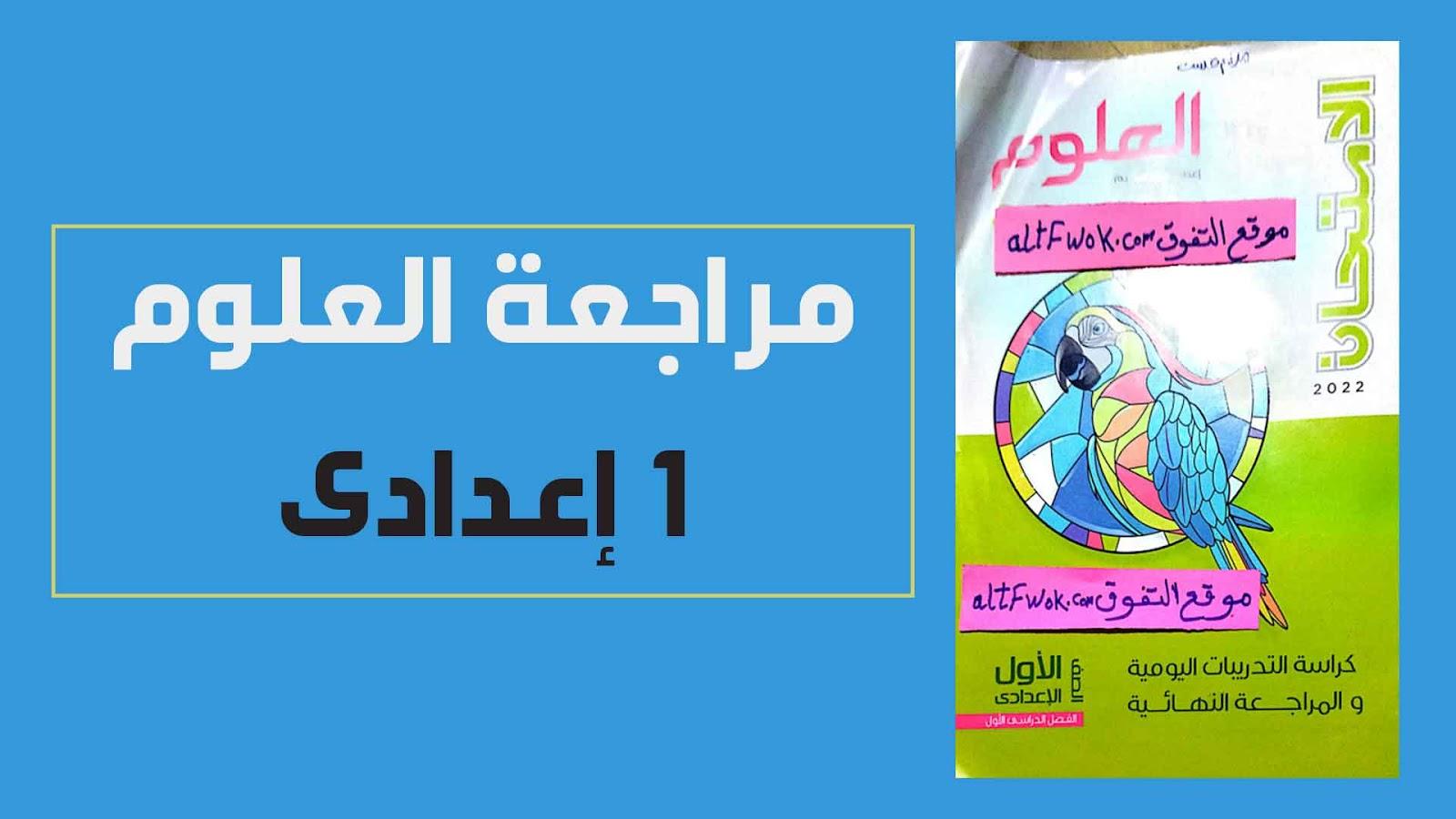 تحميل كتاب الامتحان علوم pdf للصف الاول الاعدادى الترم الاول 2022 (كتاب الامتحانات والاسئلة)