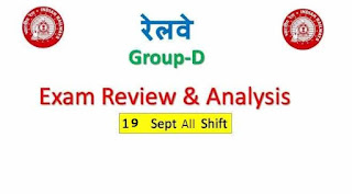 RRB Group D Exam Analysis 19th Sep 2018
