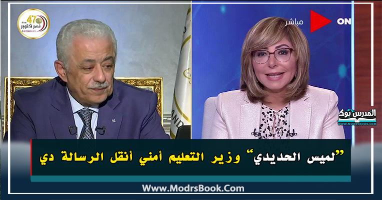 لميس الحديدي وزير التعليم أمني أنقل الرسالة دي لكل الطلاب