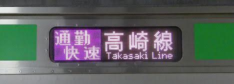 高崎線 通勤快速 高崎行き4 E233系
