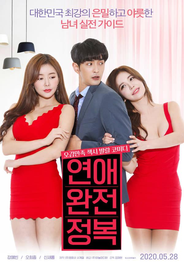 Love Conquest Full Korea 18+ Adult Movie Online Free