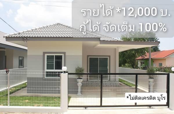 ลดโหด เพราะ โกรธโควิท ขายบ้าน ในหมู่บ้านสุขมงคล เมืองนครราชสีมา ทางเข้าติดบายพาส 290