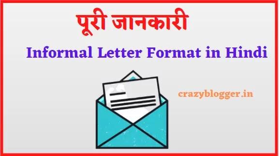 अनौपचारिक पत्र क्या होता हैं, What is Informal Letter in Hindi