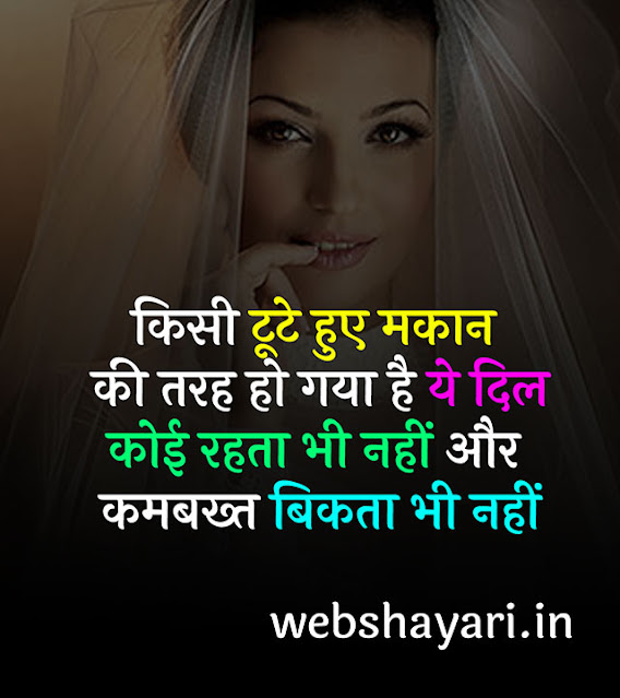 urdu wali shayari hindi me download