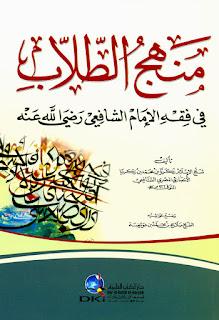 تحميل كتاب منهج الطلاب في فقه الإمام الشافعي - شيخ الإسلام زكريا الأنصاري الشافعي