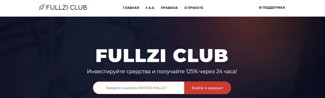 Мошеннический сайт fullzi.club – Отзывы, развод, платит или лохотрон?