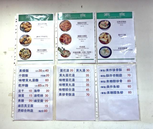 806素食便當菜單.素排骨酥湯、南港素食、創意素食