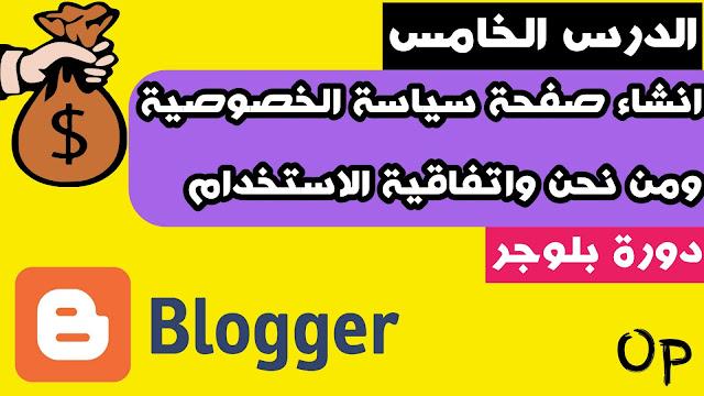 الدرس الخامس:- شرح طريقة انشاء صفحة سياسة الخصوصية و من نحن وصفحة سياسة الاستخدام | وطريقة اضافتها الى مدونة بلوجر