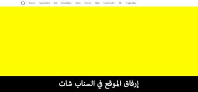 إرفاق الموقع في السناب شات