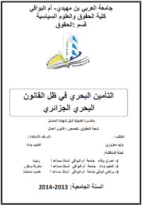 مذكرة ماستر: التأمين البحري في ظل القانون البحري الجزائري PDF